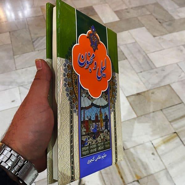 خرید کتاب لیلی و مجنون در مشهد