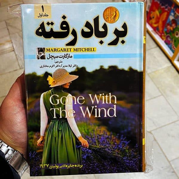 خرید کتاب بر باد رفته مشهد