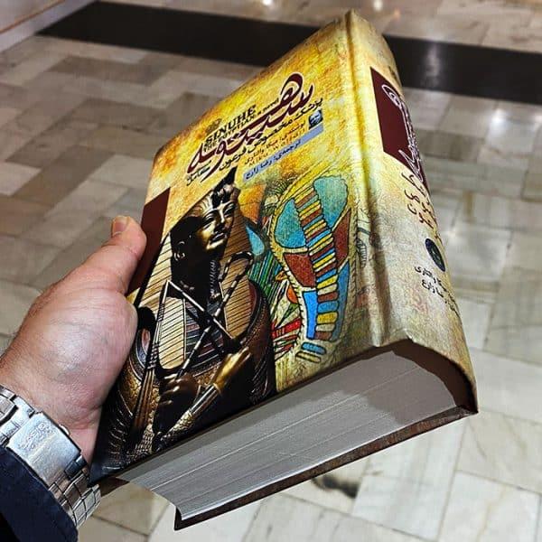 کتاب سینوهه پزشک مخصوص فرعون اثر میکا والتاری نشر نیک فرجام