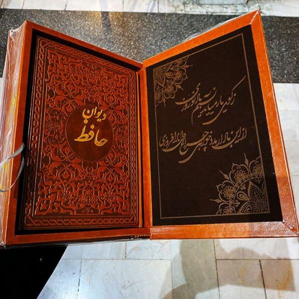 خرید دیوان حافظ مشهد